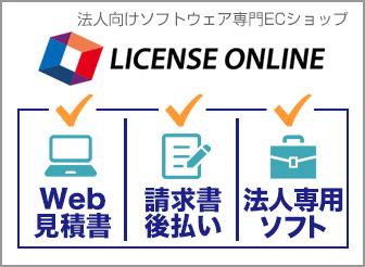 ビジネスソフトならライセンスオンライン