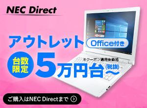 パソコンのご購入はNEC Direct
