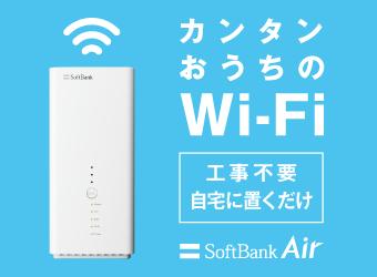 置くだけでWi-Fi SoftBank Air
