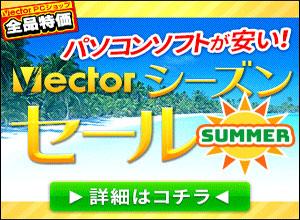 ソフトライブラリ&PCショップVector