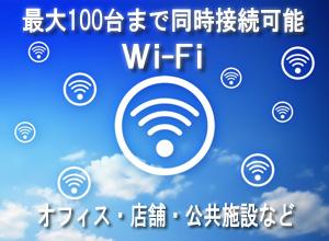 オフィス・店舗・公共施設などのWi-Fi